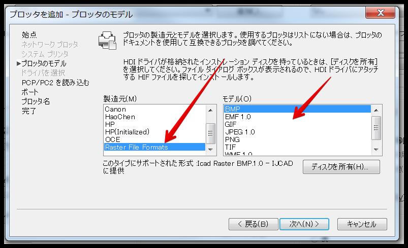 PNG、TIF、WMF,EMF などに書き出すプリンタを追加する。 – IJCAD ヘルプ